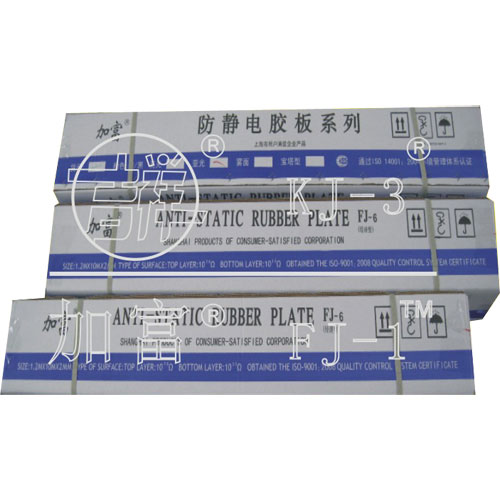 KJ-6 Series anti-static rubber packing