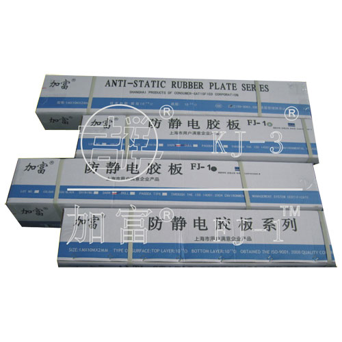 FJ-1 series of anti-static rubber packing