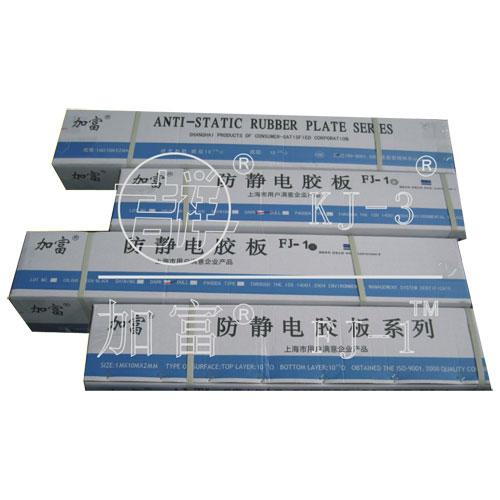 FJ-1系列抗静电胶板包装