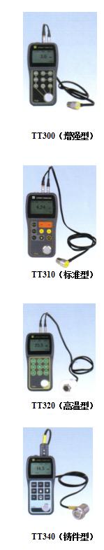 TT300/310/320/340超声波测厚仪