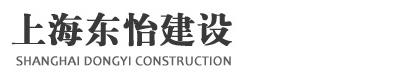 上海东怡建设控股集团有限公司