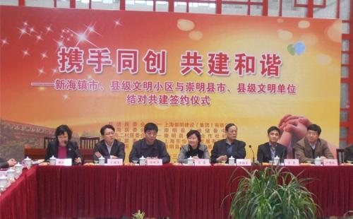 崇明县新海镇党政领导支持召开结对共建签约仪式