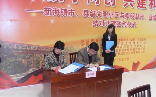 公司与红星居委签订结对共建协议