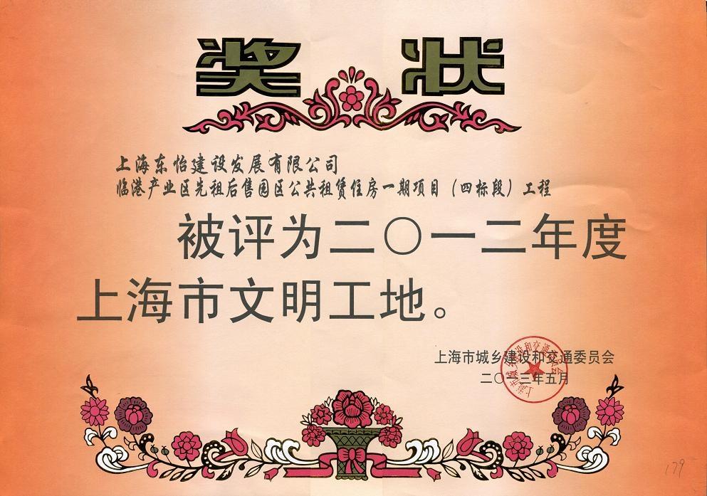 临港公租房一期四标获上海市文明工地