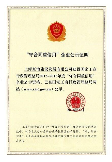 公司荣获国家级守合同重信用单位