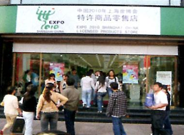 大润世博会特许商品零售店