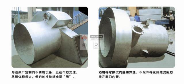 造纸厂定制设备