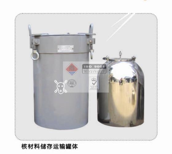 不锈钢高密封性核废料储物桶