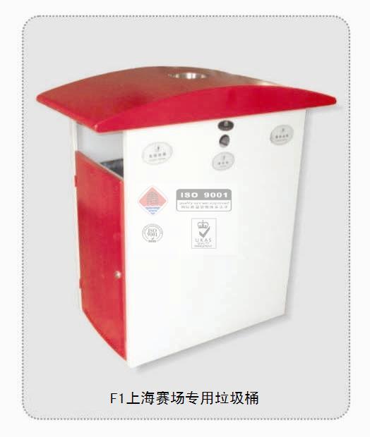 不锈钢垃圾桶 F1上海赛场专用