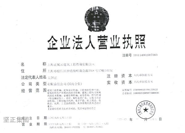 正妮云营业执照