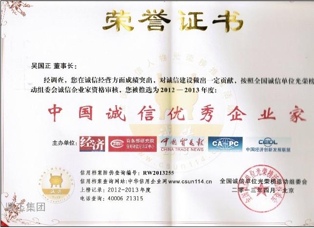 我公司董事长吴正国荣获中国诚信优秀企业家奖