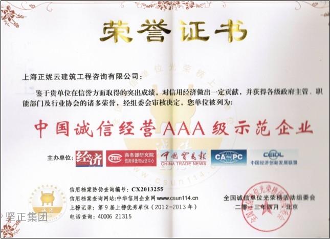 上海正妮云建筑工程咨询有限公司荣获中国诚信AAA级示范企业