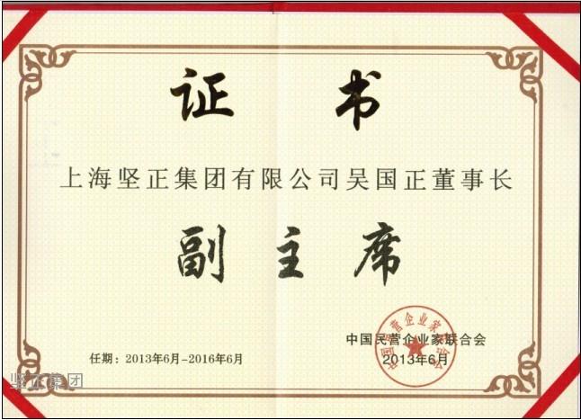 我公司董事长吴正国荣获中国民营企业家联合会副主席