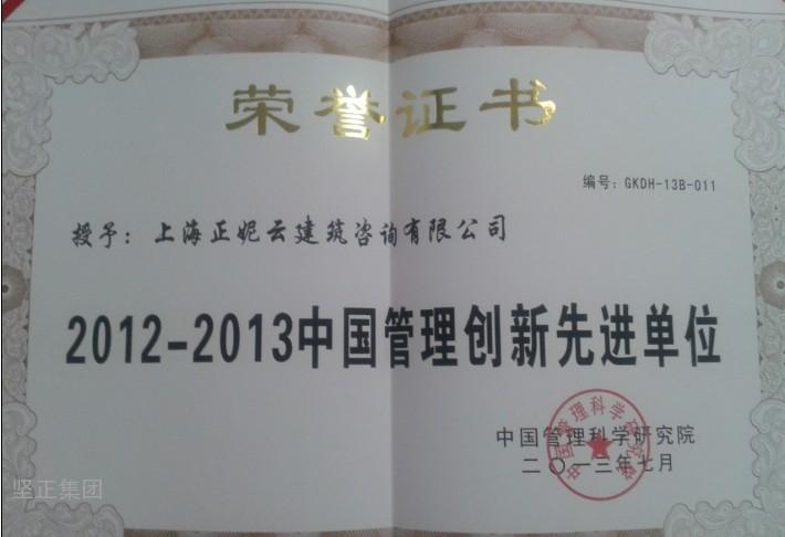 我公司荣获中国管理创新先进单位