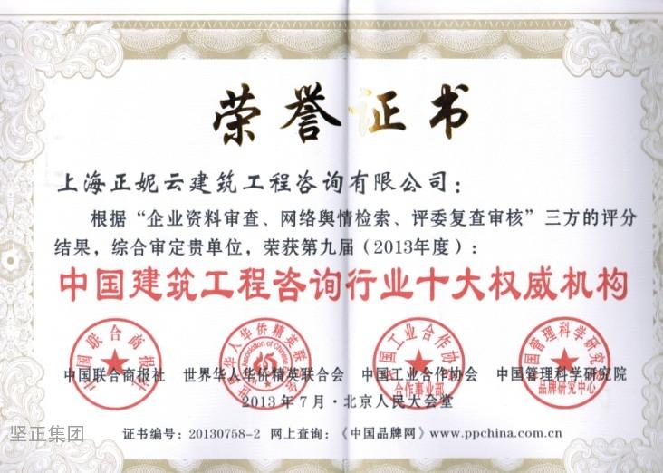 我公司荣获中国建筑工程咨询行业十大权威机构