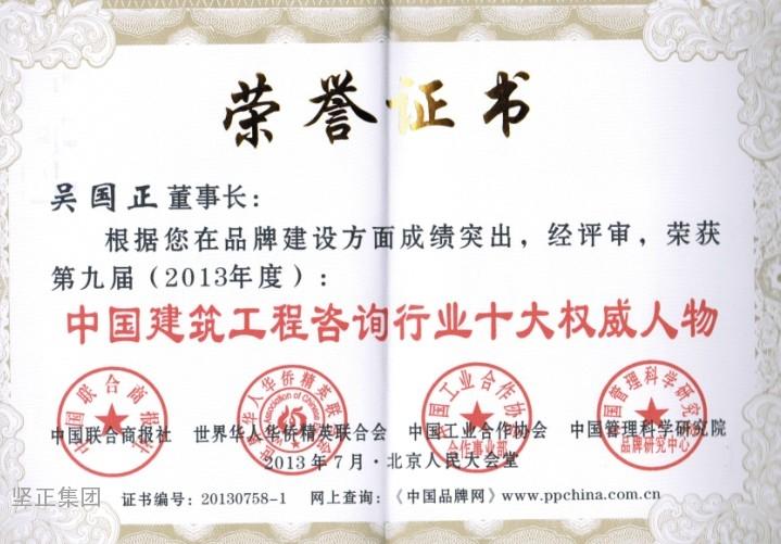 我公司董事长吴国正先生荣获中国建筑工程咨询行业十大权威人物