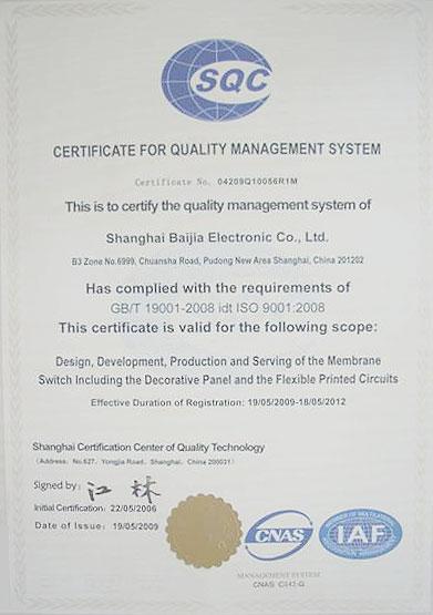 管理體系認證證書
