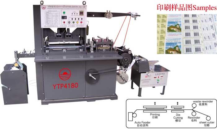 YTP 4180全自动平压平不干胶商标机