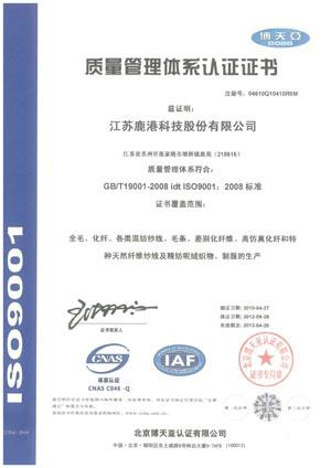 Jiangsu Lugang Science&Technology Co.,Ltd-Quality