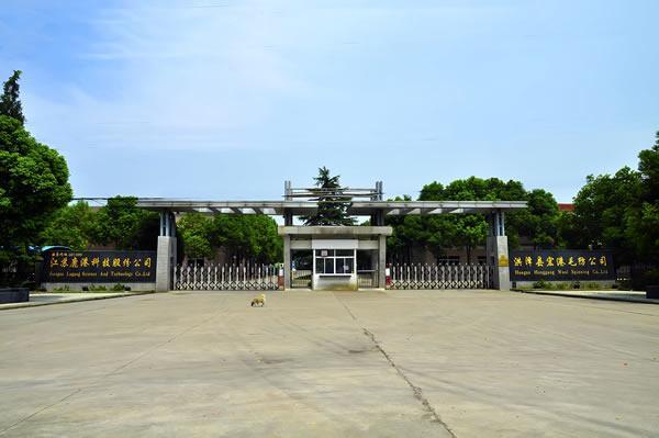 洪泽县宏港毛纺有限公司