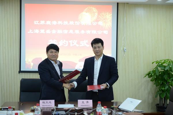 """公司与""""上海望胜金融公司""""的正式签约"""