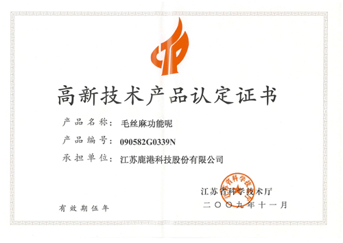 Jiangsu Lugang Science&Technology Co.,Ltd-Hair silk function