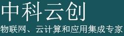 中科云创(北京)科技有限公司