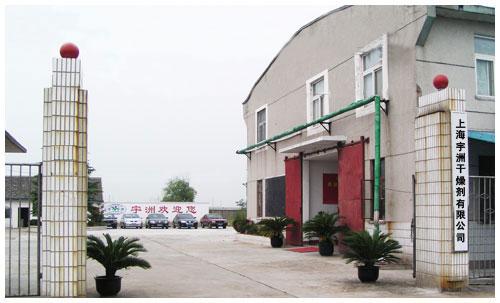 上海宇洲干燥剂有限公司