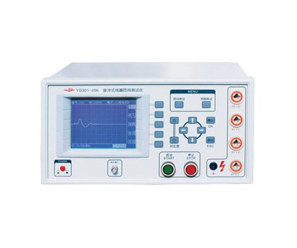 YG301-05K/YG301B-05K型脉冲式线圈匝间测试仪