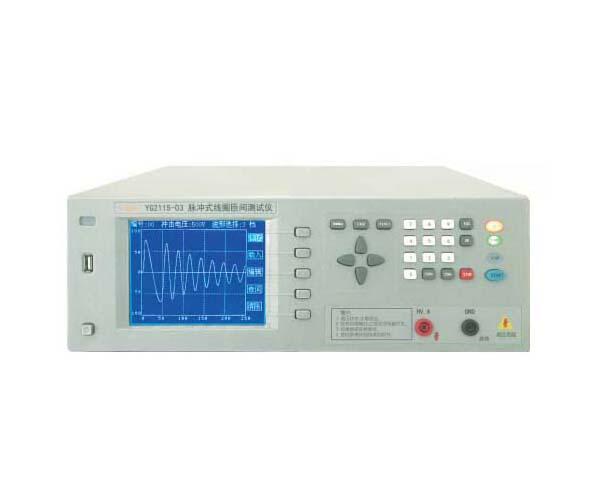 YG211S-03/05/YG211(A)-03/05型脉冲式线圈匝间测试仪