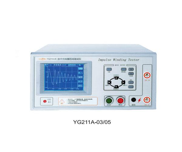 YG211B/YG212B-05/10型脉冲式线圈测试仪