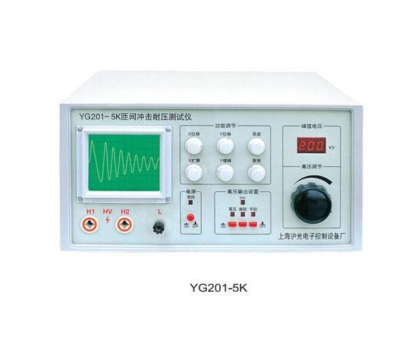 YG201-5K型匝间绝缘测试仪