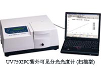 UV-7502紫外可见分光光度计系列