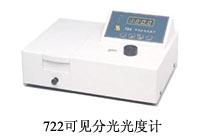 722型可见分光光度计系列
