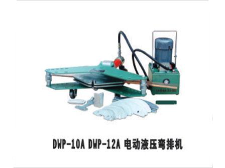 DWP-10A DWP-12A电动液压弯排机