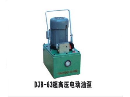DJB-63 超高压电动油泵