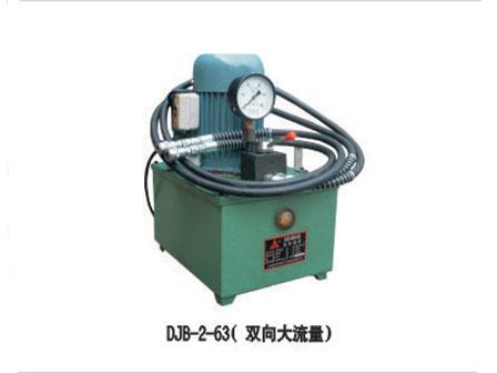 DJB-2-63(双向大流量)超高压电动油泵
