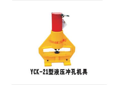 YCK-21型液压冲孔机具