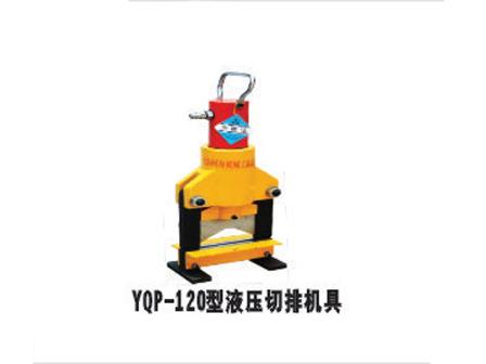 YQP-120型液压切排机具