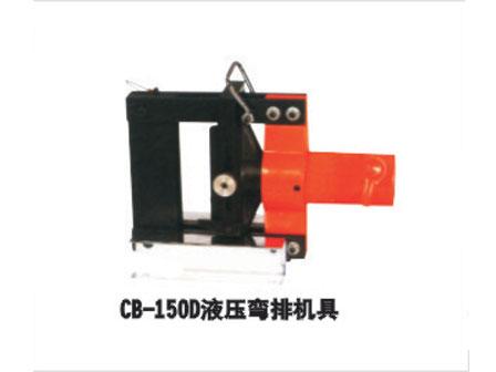 CB-150D液压弯排机具