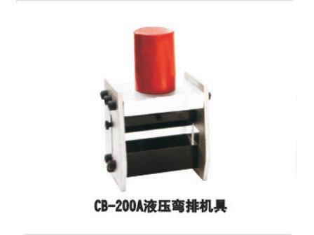 CB-200A液压弯排机具