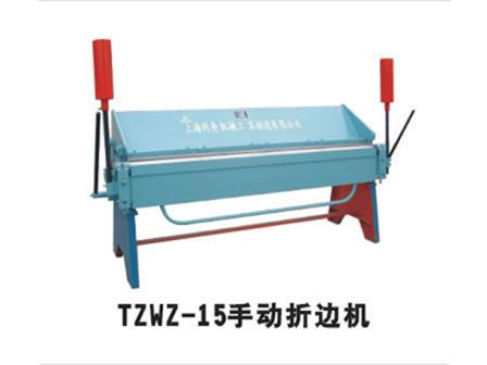 TZWZ-15手动折边机