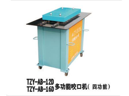 TZY-AB--12D/16D多功能口咬口机(四功能)