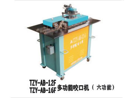 TZY-AB--12F/16F多功能口咬口机(六功能)