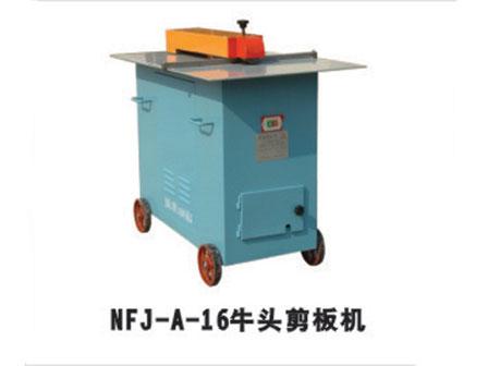 NFJ-A-16牛头剪板机