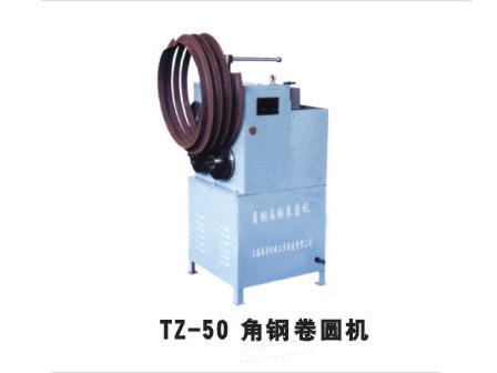 TZ-50角钢卷圆机