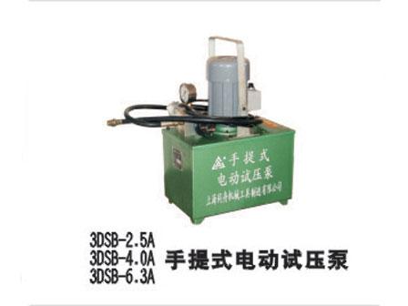 3DSB-2.5A/3DSB-4.A/3DSB-6.3A手提式电动试压泵