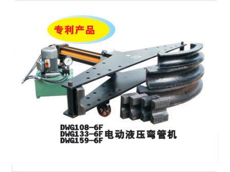 DWG108-6F/DWG133-6F/DWG159-6F电动液压bet万博网站