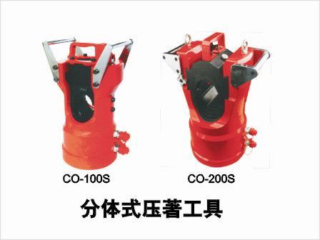 CO-100S分体式压著工具