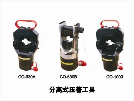 CO-630A分离式压著工具